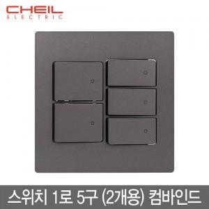 제일전기공업 디노 스위치 1로5구 (2개용) 컴바인드 다크그레이