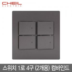 제일전기공업 디노 스위치 1로4구 컴바인드 다크그레이