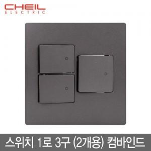 제일전기공업 디노 스위치 1로 3구 (2개용) 컴바인드 다크그레이